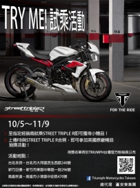 10/5-11/9  TRY ME 試乘活動 !!